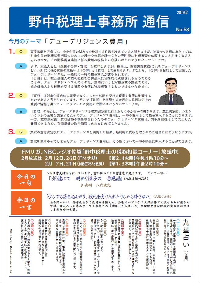 野中税理士事務所 通信No.53<br>「 デュー デリジェンス 費 用 」