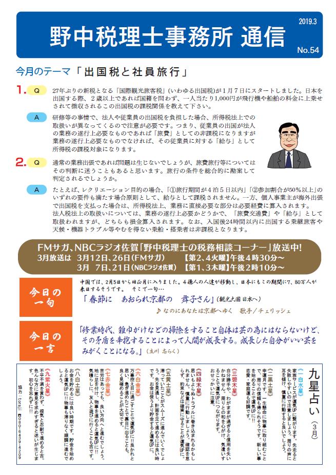 野中税理士事務所 通信No.54<br>今月のテーマ「出国税と社員旅行」