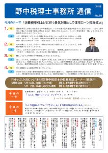 野中税理士事務所 通信No.56