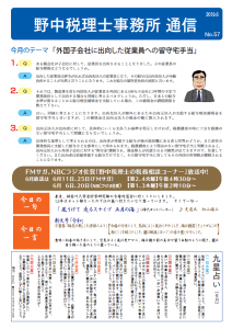 野中税理士事務所 通信No.57