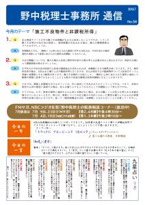 野中税理士事務所 通信No.58