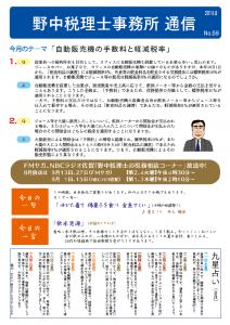 野中税理士事務所 通信No.59