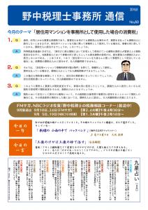 野中税理士事務所 通信No.60