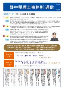 野中税理士事務所 通信No.61