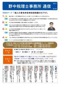 野中税理士事務所 通信No.62