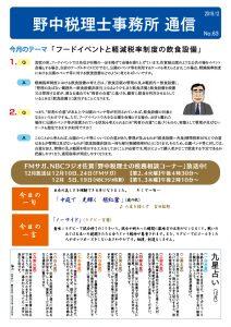 野中税理士事務所通信No.63