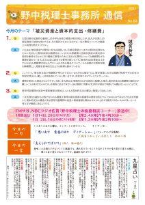 野中税理士事務所通信 No.64
