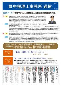 野中税理士事務所通信No.65