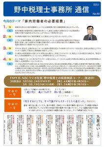 野中税理士事務所通信No.66