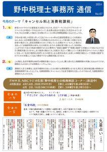 野中税理士事務所通信 No.67