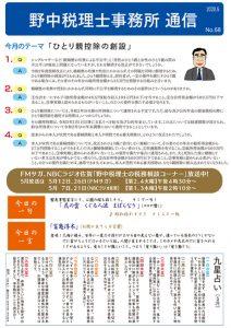 野中税理士事務所通信 No.68