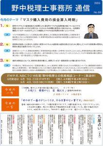 野中税理士事務所通信 No.69