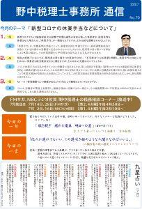 野中税理士事務所通信 No.70