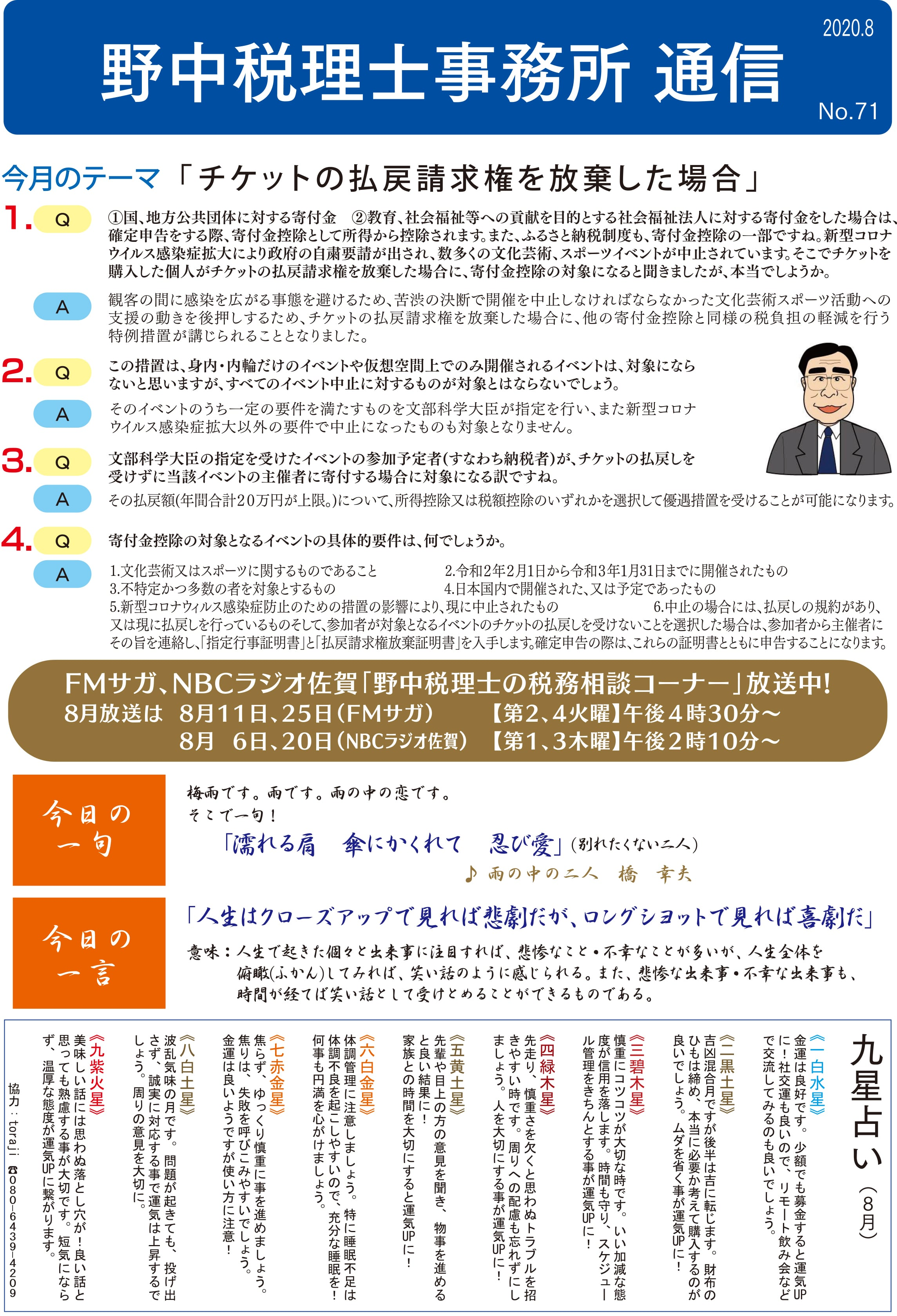 野中税理士事務所通信 No.71