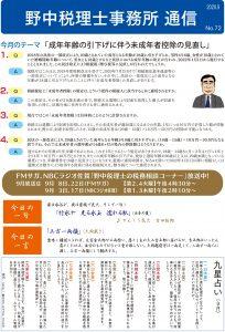 野中税理士事務所通信 No.72