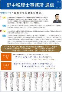 野中税理士事務所通信 No.73