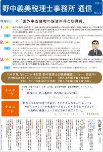 野中税理士事務所通信 No.74