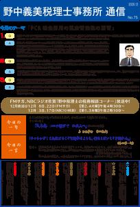野中税理士事務所通信 No.75