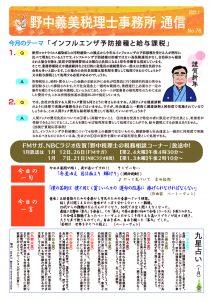 野中税理士事務所通信 No.76