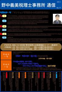 野中税理士事務所通信 No.77