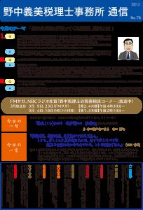 野中税理士事務所通信 No.78