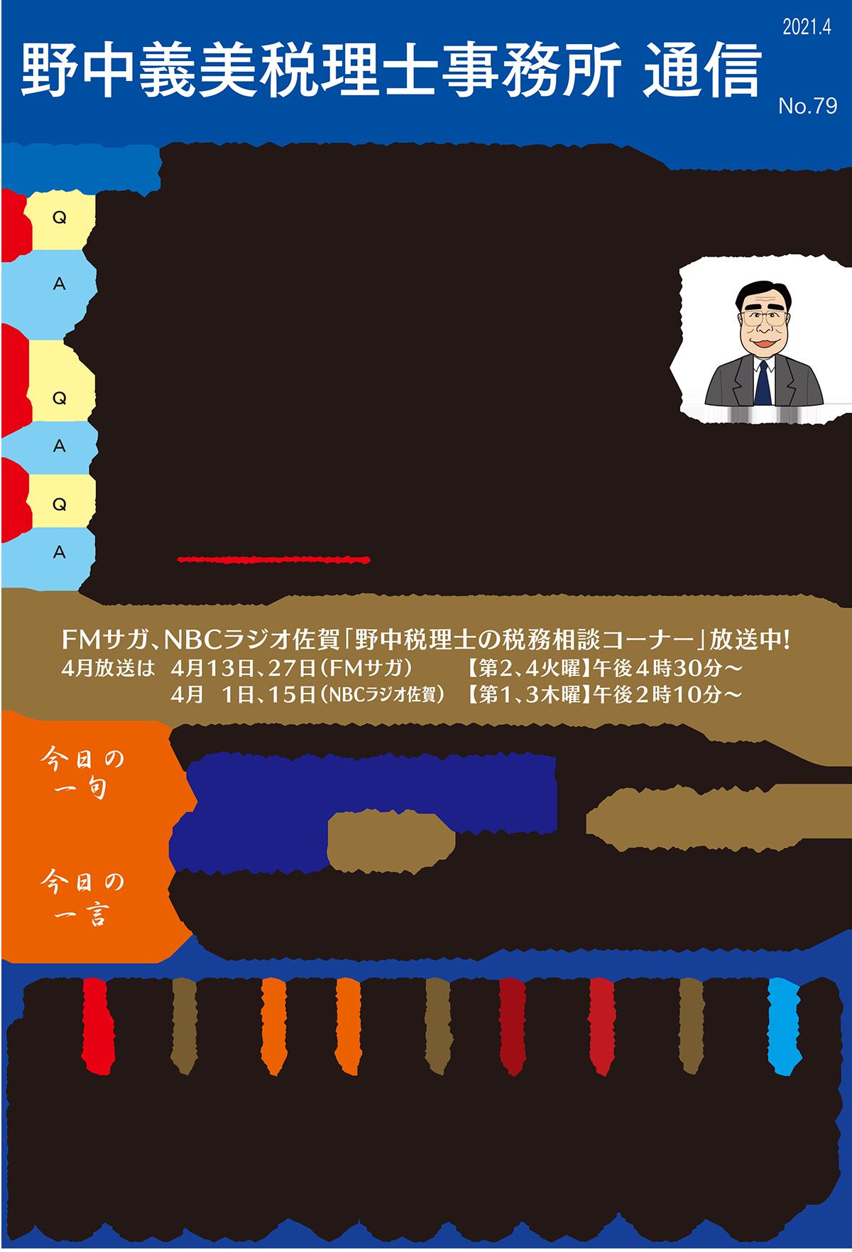 野中税理士事務所通信 No.79