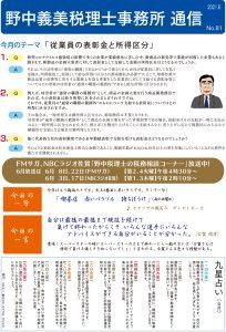 野中税理士事務所通信 No.81