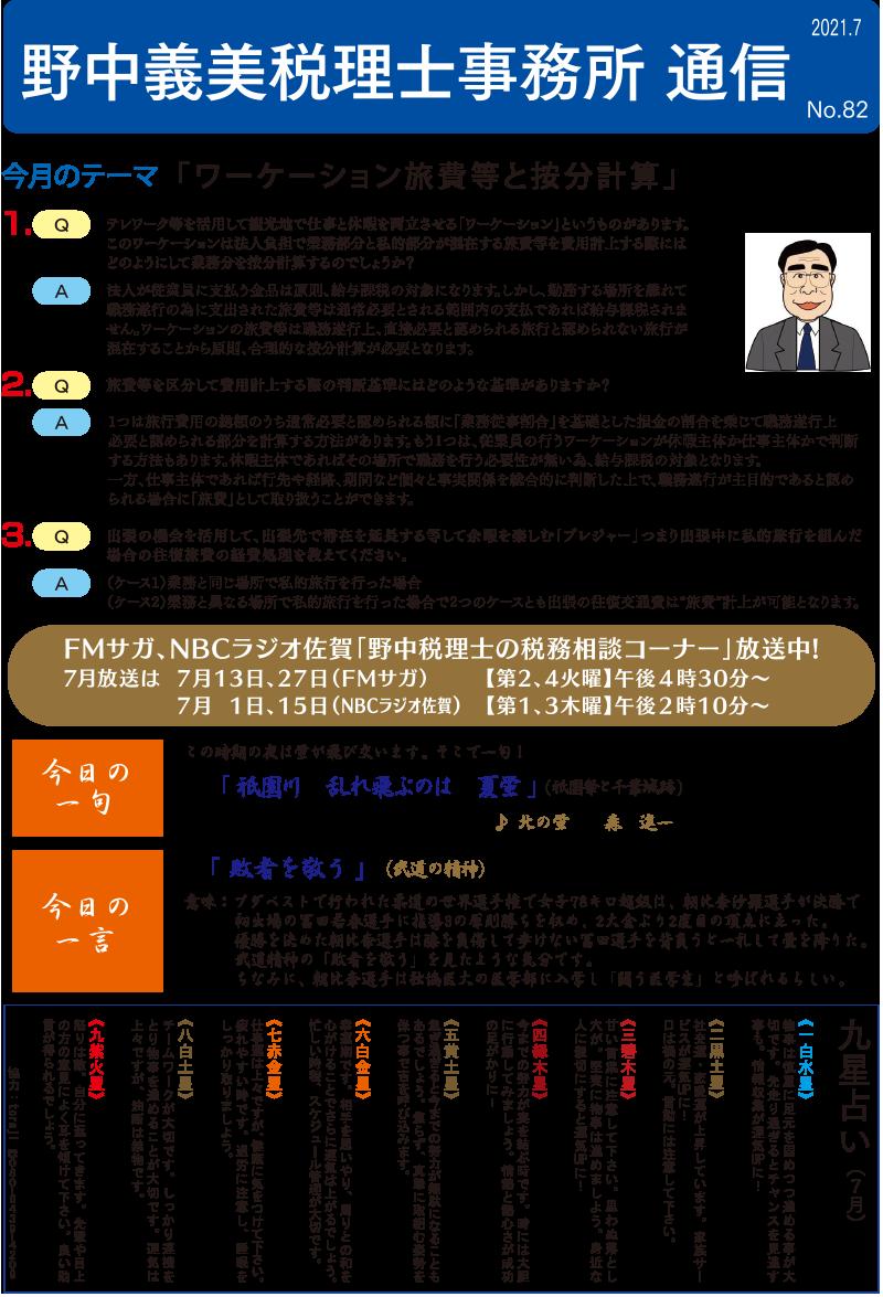 野中税理士事務所通信 No.82