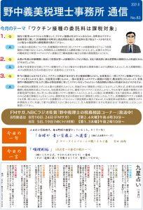 野中税理士事務所通信 No.83
