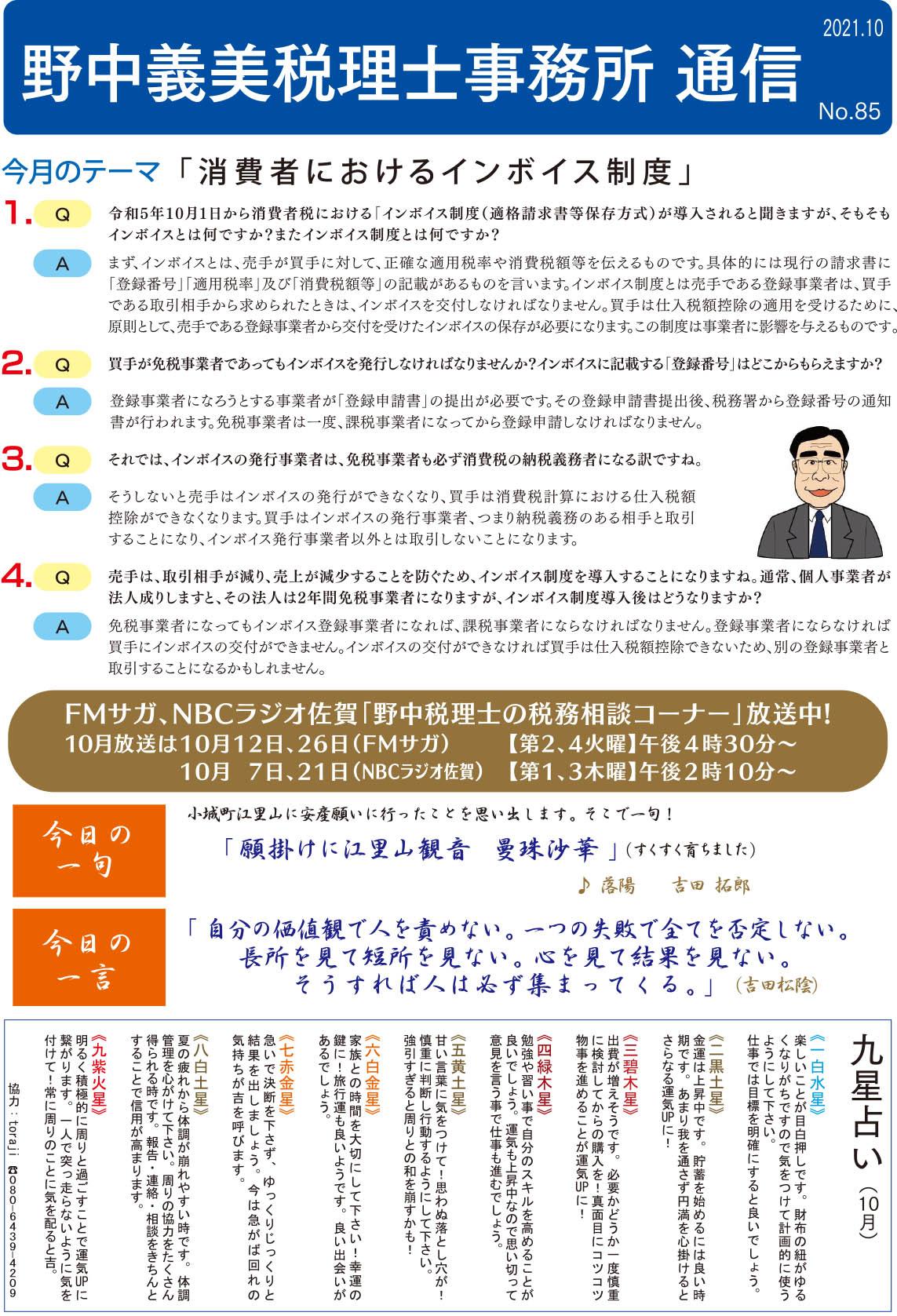 野中税理士事務所通信 No.85